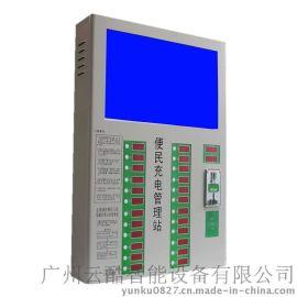 云酷二代带液晶广告屏 24路电动车充电站