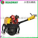 ROADWAY 壓路機  小型駕駛式手扶式壓路機 廠家供應液壓光輪振動壓路機RWYL24C五年免費維修養護長治