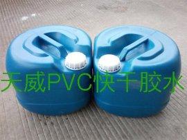 东莞天威TW-6016PVC粘盒机专用胶水
