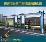 《供应》公交站台、公交站台灯箱、站台灯箱