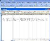 酒店收银软件(河北星火厂家)经济型酒店管理系统