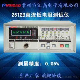 低电阻测试仪HG2512B智能型容量表