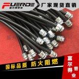 包塑金属软管 电缆穿线阻燃加厚管厂家直销规格全