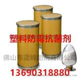 PVC塑料抗菌防霉剂 PVC塑料防霉抗菌剂厂家