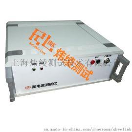 CLT耐电流测试仪