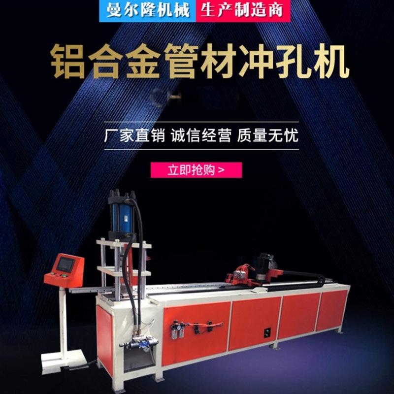 不锈钢冲孔机 异型管 矩形管可切割可定制