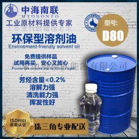 做蚊香液的油溶剂汽车抛光蜡无味D80环保溶剂油厂家