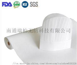 一次性厨师帽涤纶粘胶无纺布 南通瑞柏CP-R260H 化学浸渍法