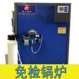 液化氣加熱蒸汽發生器 小型蒸汽發生器