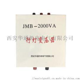 JMB-1000VA行灯照明变压器,矿用安全变压器