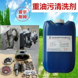 厂家直销高效工业重油污清洗剂金属零件脱脂除油剂
