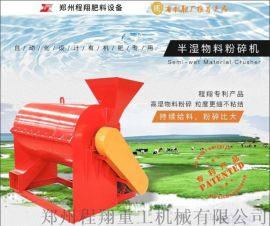 有机肥粉碎机 有机肥生产设备 有机肥造粒设备