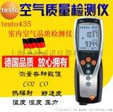 德图435多功能测量仪压差测量室内空气品质测量仪