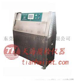 天海TH8071 UV紫外线老化试验机