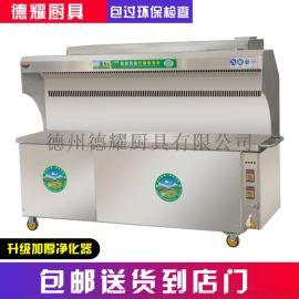 德耀1.8米商用不锈钢环保无烟净化烧烤车碳烤炉