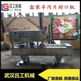 一出二盒装羊肉卷水饺汤圆包装封口机 速冻食品封盒机