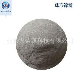 99.9%3D打印镍粉75-15um喷涂雾化镍粉末