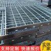 熱鍍鋅格柵板 污水治理用鋼格板廠家