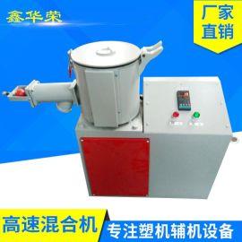 供应 25L 50L 小型高速混合机质量保证实验型高速混料机厂家直销