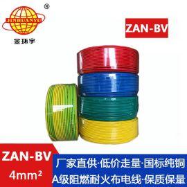 金环宇 铜芯耐火阻燃A类聚**乙烯绝缘电线 ZAN-BV 4平方 100米/卷