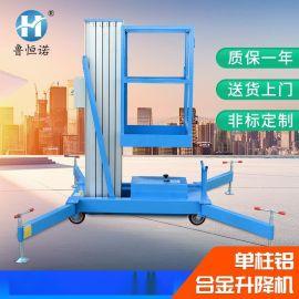 直销移动单柱铝合金升降台 家用小型电动液压升降梯高空作业平台