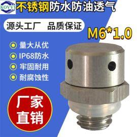 不锈钢金属防水透气阀M6*1.0防油透气螺丝LED呼吸器电机泄压平衡