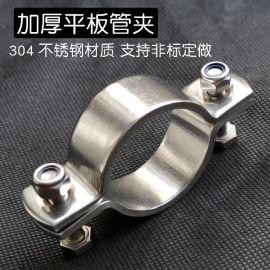 DIN圆管夹304 不锈钢平板3毫米厚管卡子