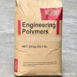 本色 耐磨 注塑级 高强度PA66 美国 158LNC010塑胶原料