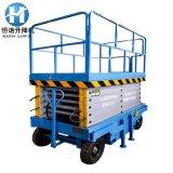 廠家特價供應14米移動升降機 工地專用 可定做 質優價廉 質保一年
