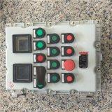 化工攪拌機防爆控制箱