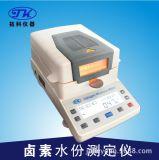 国标法卤素水分测定仪,泥沙水分测定仪XY105W