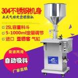立式气动膏霜液体灌装机 化妆品牙膏定量灌装机