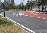 透水地坪系列的鋪裝對環境的影響桓石2017330彩色透水地坪價格