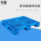 轩盛,塑料托盘,1210网格反川字,货物货架垫仓板