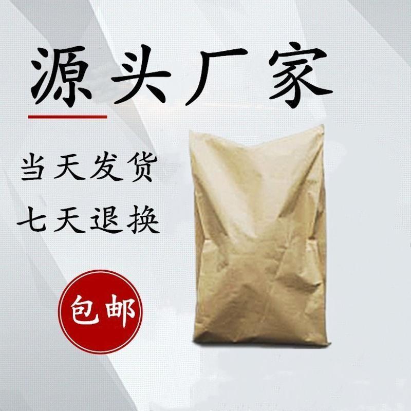 无水氯化钠99%【25kg/牛皮袋可拆分】7647-14-5