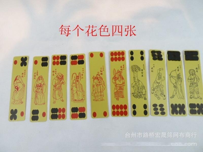 48張工業集採 塑料牌 花花牌陝西牌 批發茶館專用