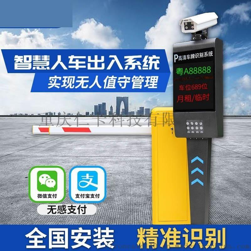 成都工厂出入口智能通行道闸栏杆车牌识别系统安装
