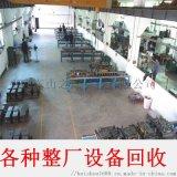 广东潮州废旧机器整厂回收工厂积压二手机床设备收购