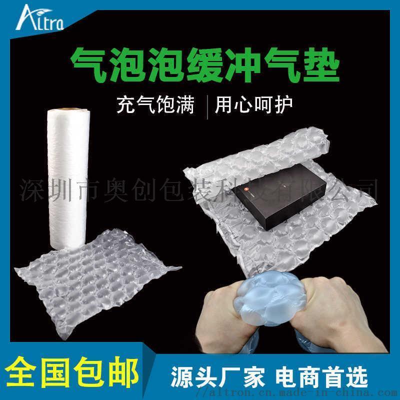 箱包用气泡袋 手袋用空气填充袋 填充气垫袋