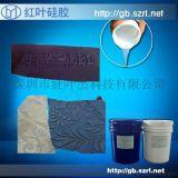 皮革定型硅胶 高粘结力专用商标硅胶