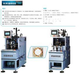 华源电机嵌线设备HEE-BXJ绑线机  扎线机