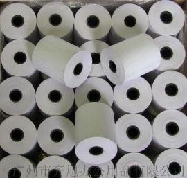 【齐旭纸业】收银纸生产厂家 热敏收银纸 多联无碳收银纸 广州收银纸批发