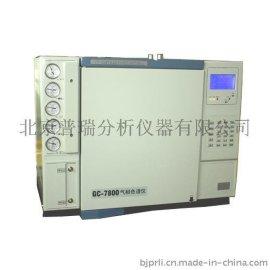 北京气相色谱仪,普瑞色谱分析仪器