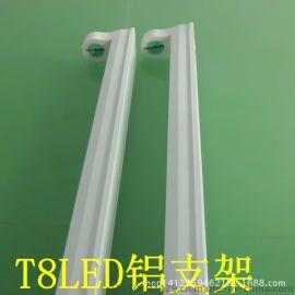 亚美之光照明厂家直销t8LED铝支架1.2米LED日光灯支架