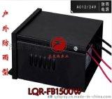 龙泉瑞AC12V1500W防雨环形变压器 1500W防雨环牛环形变压器 环形电源防雨变压器