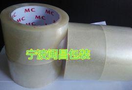宁波地区BOPP封箱透明胶带、OPP封箱胶带批发、定做