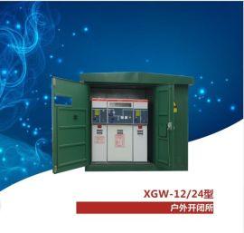 厂家批发10KV环网柜/充气柜/高压电缆分支箱/开闭所