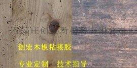 木制品拼接粘接填补加固用高强度环氧树脂胶【创宏】