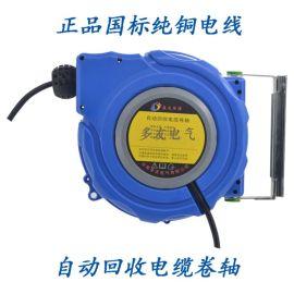多友供应220V电鼓自动伸缩电缆盘卷线器绕线盘拖线盘 2芯线 2*1.0 10米国标电缆