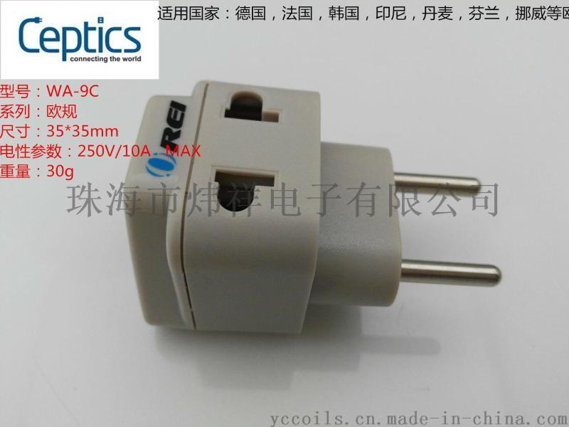 Ceptics品牌全球通用轉換插頭 歐規轉換插